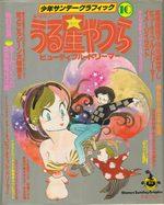 Urusei Yatsura 10 Artbook