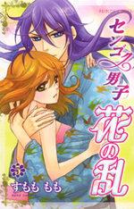 Sengoku Danshi Hana no Ran 5 Manga