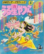 Urusei Yatsura 4 Artbook