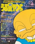 Urusei Yatsura 12 Artbook