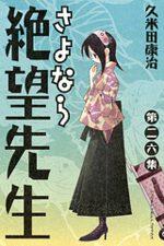 Sayonara Monsieur Désespoir 26 Manga