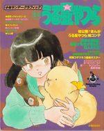 Urusei Yatsura 14 Artbook