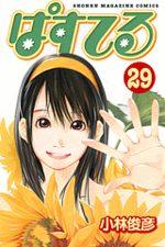 Pastel 29 Manga