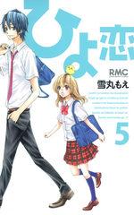 Hiyokoi 5 Manga