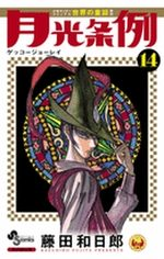 Moonlight Act 14 Manga