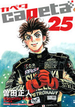 Capeta 25 Manga