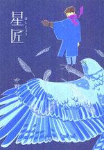 Le Semeur d'Etoiles 1 Manga