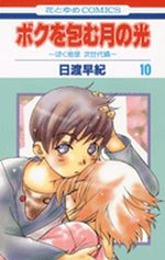 Réincarnations II - Embraced by the Moonlight 10 Manga