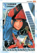 Donten Prism Solar Car 2 Manga
