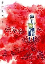 Aka no Sekai 1 Manga