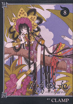 xxxHoLic 8 Manga