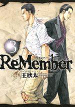 Remember 3 Manga