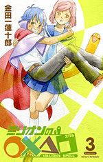Million's Spell 3 Manga