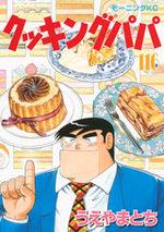 Cooking Papa 116 Manga