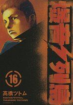 Bakuon Rettô 16 Manga