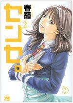 Sense 2 Manga