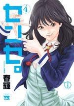 Sense 4 Manga