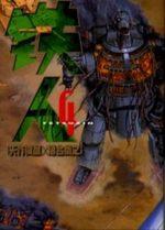 Tetsujin 4