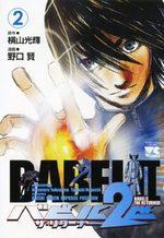 Babel 2-sei - The Returner 2 Manga
