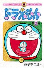 Doraemon 2 Manga