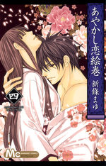 Ayakashi Koi Emaki - Le Manuscrit des Illusions 4 Manga