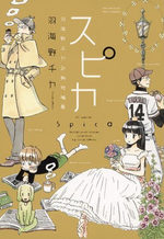 Spica 1 Manga