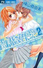 Girls ! Girls! Girls ! 2 Manga