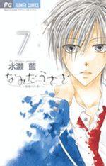 Namida Usagi - Un amour sans retour 7 Manga