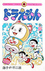 Doraemon 40 Manga