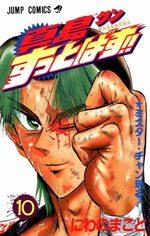 Jinnai ryuujuujutsu butouden Majima-kun suttobasu!! 10 Manga