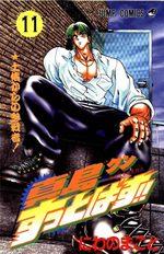 Jinnai ryuujuujutsu butouden Majima-kun suttobasu!! 11 Manga