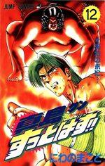 Jinnai ryuujuujutsu butouden Majima-kun suttobasu!! 12 Manga
