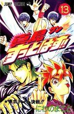 Jinnai ryuujuujutsu butouden Majima-kun suttobasu!! 13 Manga