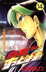 Jinnai ryuujuujutsu butouden Majima-kun suttobasu!! 14 Manga