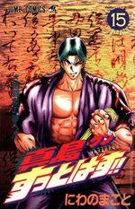 Jinnai ryuujuujutsu butouden Majima-kun suttobasu!! 15 Manga