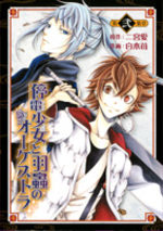 Teiden Shôjo to Hanemushi no Orchestra 2 Manga
