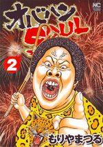 Obahan Soul 2 Manga