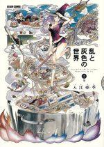 Le monde de Ran 2 Manga