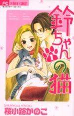 Suzu-chan no Neko 1 Manga