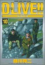 D-Live!! 10 Manga