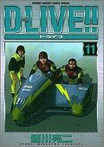 D-Live!! 11 Manga