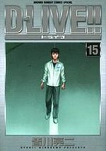 D-Live!! 15 Manga