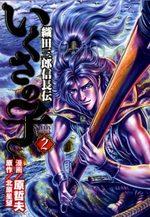 Ikusa no Ko -Oda Saburô Nobunaga Den- 2 Manga