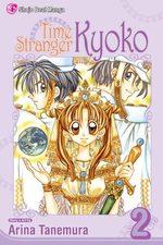 Time Stranger Kyoko 2