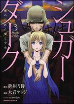 Sugar Dark 3 Manga