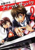 Nana Maru San Batsu -7O3X- 2 Manga