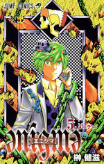 Enigma 5 Manga