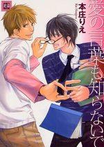 Attrape-moi 1 Manga
