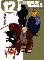 Monju - Au Service de la Justice 12 Manga