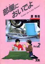 Uchi ni oideyo 2 Manga